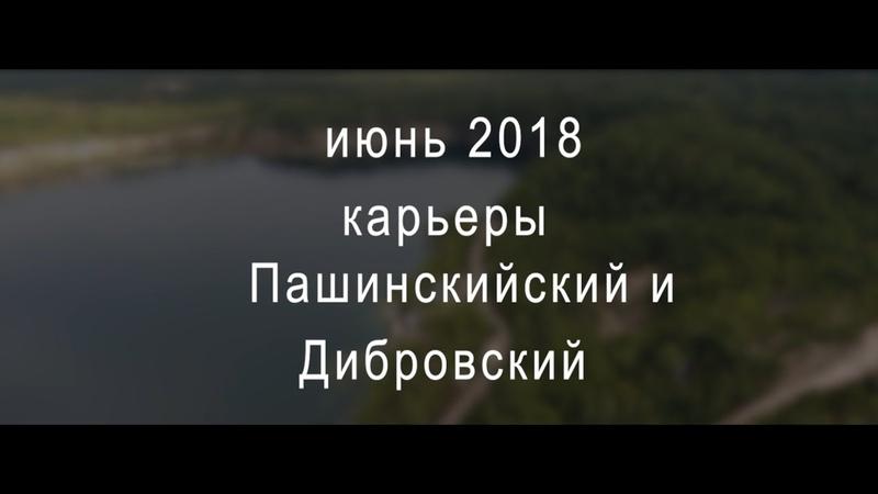 Пашинский карьер Коростень Украина