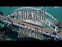 Закончили асфальтировку Крымского моста