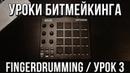 УРОКИ БИТМЕЙКИНГА: Finger Drumming (УРОК 3) 1/16 Beat