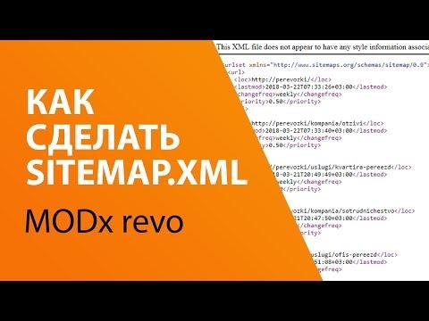 Как сделать sitemap.xml на MODx revo