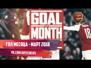 Goal of the Month - March 2018