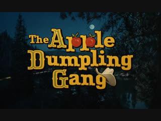 Банда Яблочной Клёцки / Озорная шайка / The Apple Dumpling Gang 1975