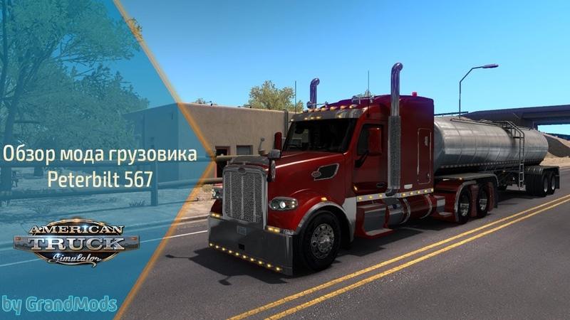 ATS v1.31. Обзор мода грузовика Peterbilt 567