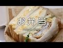 【お弁当】シンプルな卵サンドと業務スーパーのフィレオフィッシュ 12469