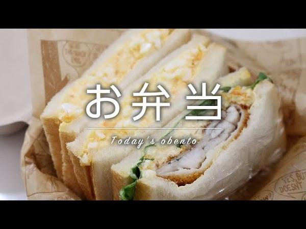 お弁当 シンプルな卵サンドと業務スーパーのフィレオフィッシュ 12469