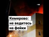 Фейки о пожаре в Кемерово: разоблачение