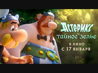 АСТЕРИКС И ТАЙНОЕ ЗЕЛЬЕ   Второй трейлер   В кино с 17 января