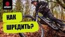 GMBN по-русски. Шредить или Рассекать?