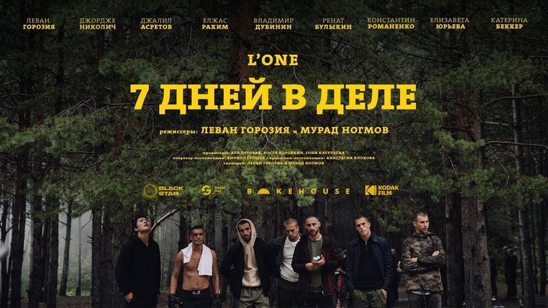 LONE — 7 дней в деле (премьера фильма, 2018)