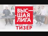 Мэшап из песен номинантов премии Нового Радио «Высшая Лига»