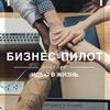 БИЗНЕС-ПИЛОТ | Севастополь