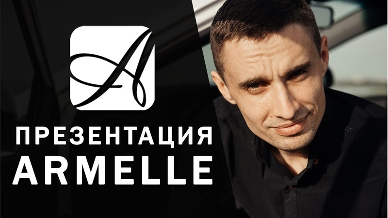 Презентация компании Armelle 2019 (Армель). Маркетинг. Продукция. Бизнес. Отзывы. Регистрация