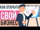 Как открыть свой бизнес с чего начать. Что нужно чтобы открыть свой бизнес Евгений Гришечкин