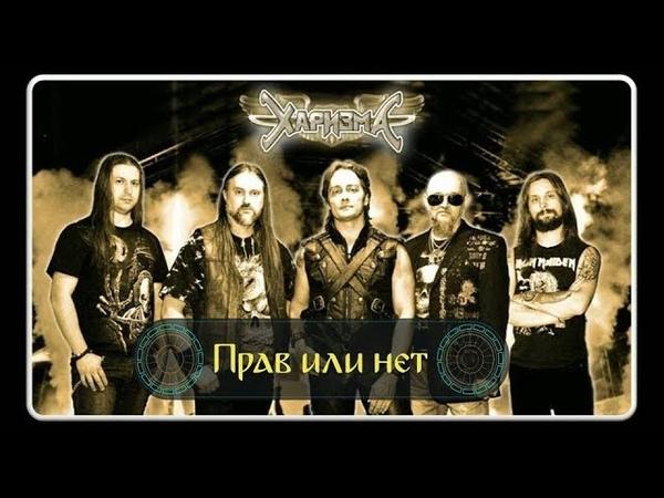 Харизма Прав или нет 2019 Melodic Power Metal