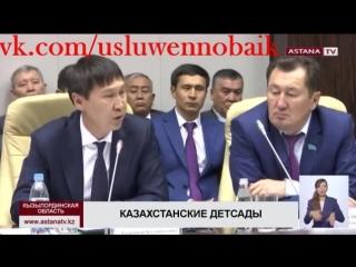 В байконуре станет больше казахстанских детсадов(vk.com/usluwennobaik)