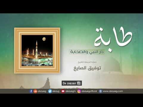 Tawfeeq As-Sayegh - «Таба — Родина Пророка ﷺ и его сподвижников»