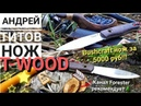 T WOOD нож бушкрафт за 5000 руб От АНДРЕЯ ТИТОВА Нож для леса Канал Forester 2018