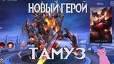 НОВЫЙ ГЕРОЙ ТАМУЗ - ЛОРД ОГНЯ И ЛАВЫ! Mobile Legends! Mobile Legends