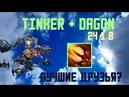 TINKER DAGON ЛУЧШИЕ ДРУЗЬЯ | Монтаж Dota2