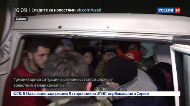 Новости на Россия 24 • В Восточной Гуте в Сирии боевики опять срывают действие гуманитарной паузы