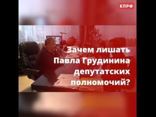 Павел Грудинин о заказчиках лишения его депутатского мандата