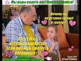 Воронины - Почему - Люся - Дедушка • VK_COM_SERIAL_VORONINY_OFFICIAL;