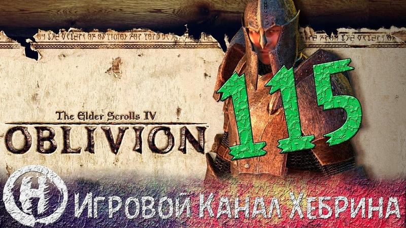 Прохождение Oblivion - Часть 115 (Преследуя призрак)