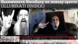 Конференция с Иллюминати Инсайдером по поводу ареста Illuminati Insider