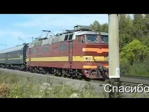 Сигналы локомотивов и приветливые машинисты