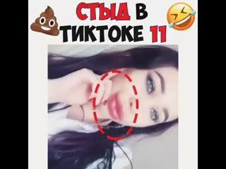 💩Стыд в Тик Токе 11🤣