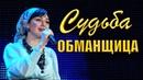 КРАСИВАЯ ЧЕЧЕНКА ПОЕТ! 2018 Элина Дагаева - Судьба обманщица