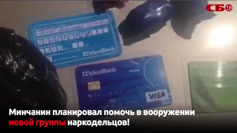 Крупного наркодилера с килограммом психотропов задержали в Минске