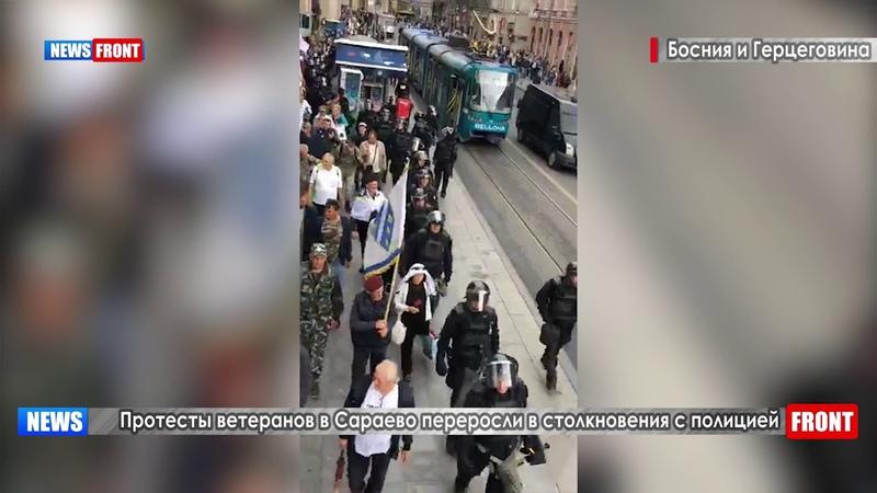Протесты ветеранов в Сараево переросли в столкновения с полицией