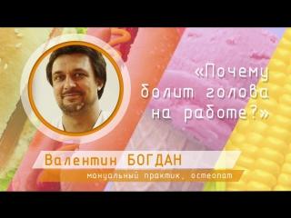 Анонс студии: Валентин Богдан