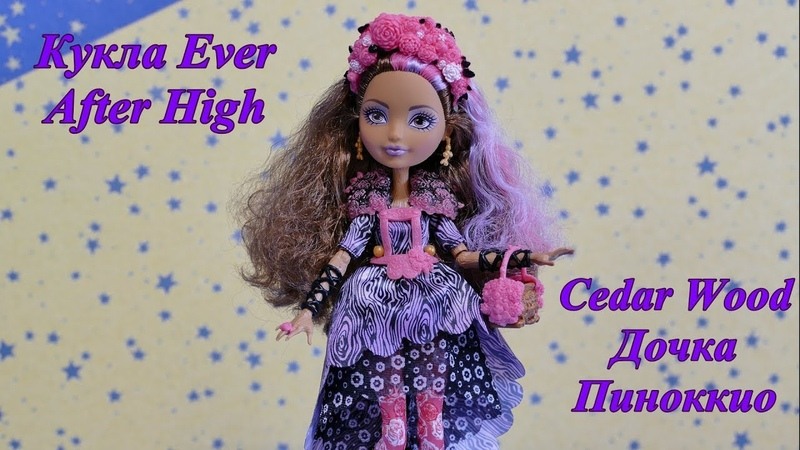 Эвер Афтер Хай кукла Cedar Wood Школа Ewer After High