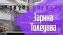 Зарина Толеуова    Solo Performance Female    Finals    Choreo 2019