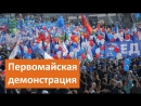 Первомай в прямом эфире: смотрим, как Екатеринбург отмечает Праздник Весны и Труда