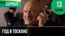 ▶️ Год в Тоскане 13 серия Мелодрама Фильмы и сериалы Русские мелодрамы