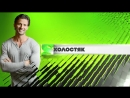 Холостяк(1 сезон) по будням в 19:05 (МСК) на Sony Channel