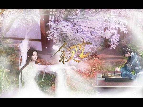 Moonlight blade 天涯明月刀ol 천애명월도—【负心多是读书人】十年来成全春闺梦一场
