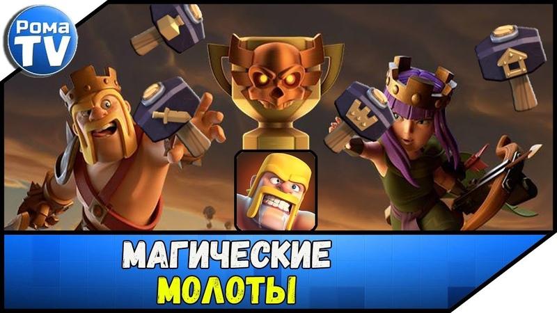 Лига клановых войн. Магические молоты | Clash of Clans