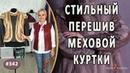 СТИЛЬНЫЙ ПЕРЕШИВ МЕХОВОЙ КУРТКИ |Кипр|. Как сшить из норкового палантина модную меховую куртку