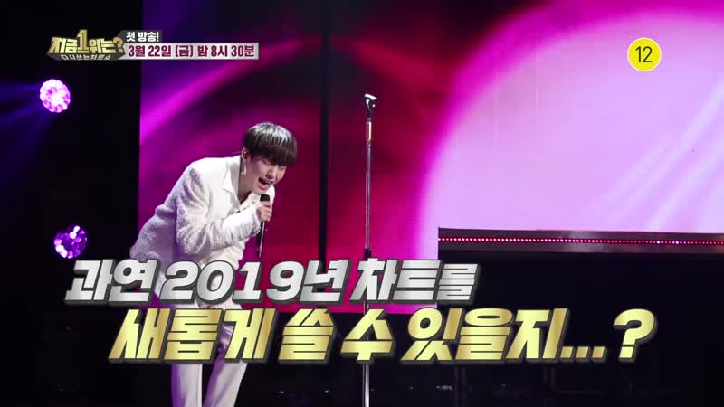 190320 Jeup - The Show That Re-Writes The Charts Whos 1 @ Preview