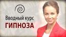 Реальный гипноз. Обучение гипнозу. Бесплатный видео урок 01 что такое гипноз и почему он работает.