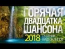 20 ЛУЧШИХ НОВЫХ КЛИПОВ РУССКОГО ШАНСОНА ВЕСНА 2018