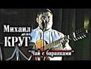 Михаил Круг Чай с баранками под Гитару Тверь 1997 СУПЕРПРЕМЬЕРА