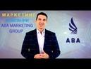 МАРКЕТИНГ ✪ ABA Marketing Group ✪