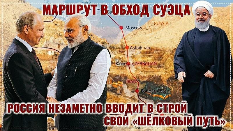 Маршрут в обход Суэца! Россия незаметно вводит в строй свой «шёлковый путь»