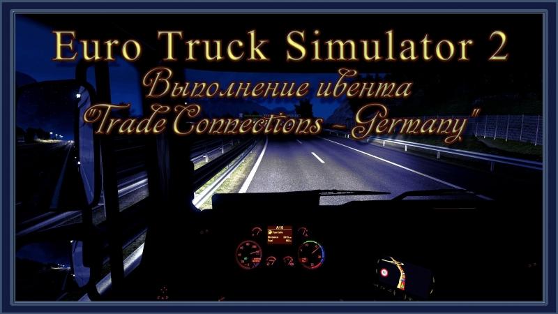 Euro Truck Simulator 2 || Выполнение ивента Trade Connections - Germany