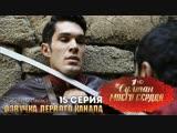 СМС-15 серия Первый канал ВК